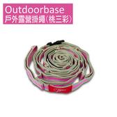 【Outdoorbase】戶外露營掛繩(桃三彩) 28880
