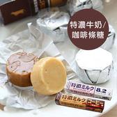 日本 UHA 味覺糖 特濃8.2牛奶條糖 特濃咖啡條糖 37.5g 牛奶糖 咖啡糖