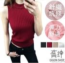 EASON SHOP(GU1894)小高領圓領針織衫無袖T恤女上衣白棉T黑色露肩顯瘦套頭彈力貼身短款毛衣背心內搭
