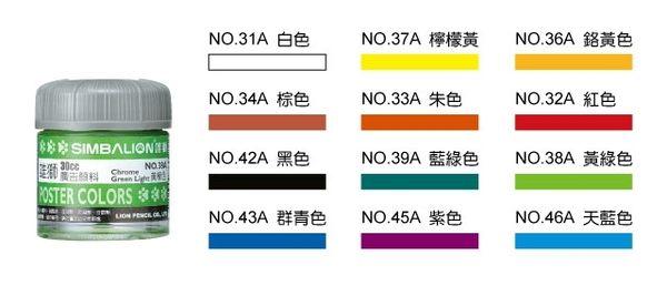 【雄獅】王樣廣告顏料組合30cc