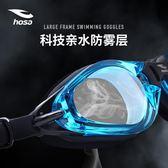 泳鏡 防霧新款大框高清防水專業游泳眼鏡男女游泳裝備 晶彩生活