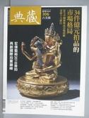 【書寶二手書T5/雜誌期刊_PNH】典藏古美術_306期_34件億元拍品的市場格局