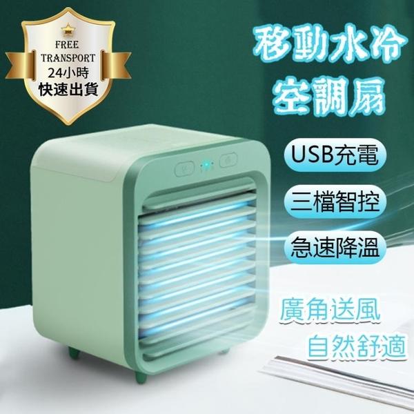 【現貨-免運費】水冷扇 冷氣扇 移動空調 迷你冷風扇 微型冷氣 移動式水冷氣 攜帶式冷扇