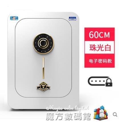 保險櫃60cm家用太空艙指紋密碼全鋼入牆小型指紋保險箱新品 魔方數碼