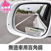 現貨 快速出貨【小麥購物】無邊車用盲角鏡【G010】 後視鏡 安全 擴大視野 後照鏡 倒車用