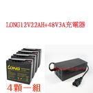 LONG12V22AH四顆一組(含充電器)