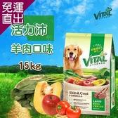 活力沛 VITAL 羊肉+七蔬果 15KG 寵物食譜 國產新配方 狗飼料 狗糧【免運直出】