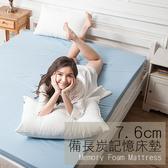 記憶床墊 / 雙人7.6cm【3M防潑水備長炭記憶床墊】5x6.2尺  平面/蛋型可選  戀家小舖台灣製ACM217