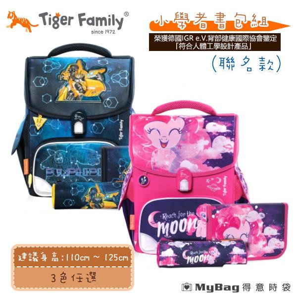 Tiger Family 兒童護脊書包 小學者書包組 超輕量書包+文具袋+鉛筆盒 TGJL-AF聯名款 得意時袋