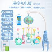 新生嬰兒床鈴音樂旋轉床頭鈴男女孩寶寶玩具0-3-6-12個月1歲MJBL