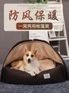 寵物狗窩室內泰迪法斗中小型犬狗睡袋狗床秋冬款保暖冬天貓窩拆洗  降價兩天