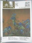 【書寶二手書T9/雜誌期刊_XBA】典藏古美術_299期_萬世師表