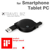 Hamee DEFF TRAVEL BIZ iF設計獎 Micro USB伸縮線 急速充電2.4A 傳輸線 充電線 (黑) 129-833802