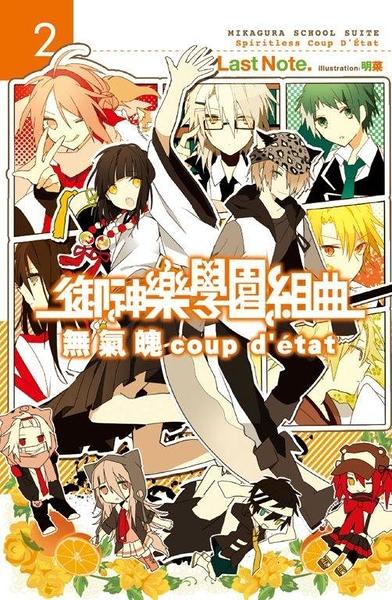 (二手書)御神樂學園組曲(2):無氣魄coup d'etat