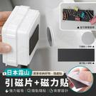 日本霜山引磁片+磁力貼 免針神器好物 磁鐵 磁吸 黑板貼 冰箱 教具【VA0201】《約翰家庭百貨