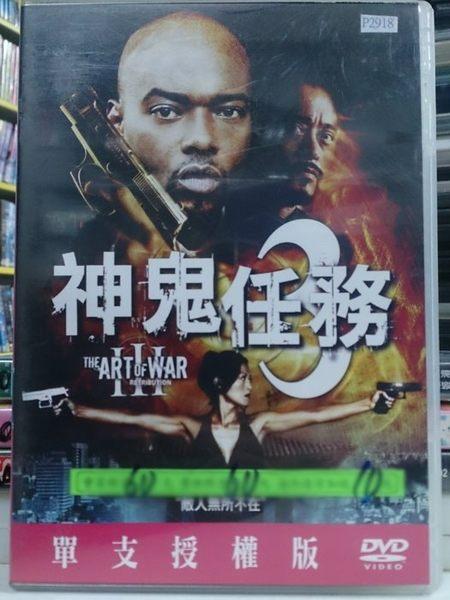 挖寶二手片-D14-010-正版DVD*電影【神鬼任務3】安東尼基斯*李善喜*華倫迪羅沙