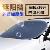 遮陽罩遮陽板汽車防曬隔熱遮陽夏季車外擋光板車內前擋前玻璃遮陽擋【全館上新】