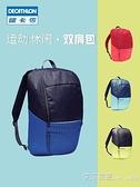 雙肩包背包男健身包運動兒童學生團購書包旅行包KIPT 【2021特惠】