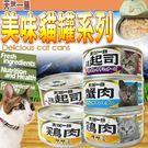 【ZOO寵物樂園】台灣生產天然一膳》貓用...