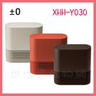 世博惠購物網◆±0正負零 陶瓷電暖器(紅、白、咖啡可選色)XHH-Y030◆台北、新竹實體門市