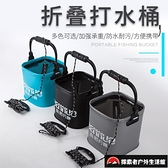 可折疊桶活魚桶活魚箱魚護桶帶繩小魚桶【探索者戶外生活館】