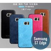 三星 Galaxy S7 EDGE 逸彩系列 TPU+PU 超薄 全包邊 皮殼 手機殼 保護殼 手機套 矽膠套