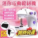 縫紉機 台式縫紉機 [附變壓器+腳踏板] 電動裁縫機 縫衣機 雙速雙線 照明 切線 多功能 家用 裁縫