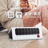限量促銷!【Qlife質森活】SheerAIRE 席愛爾 200W 陶瓷電暖器 HT8071