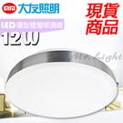 【有燈氏】大友照明 12W LED 環型...