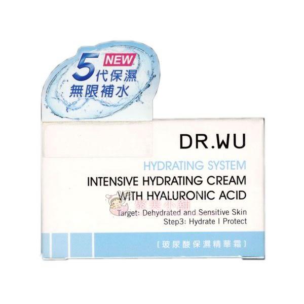 2折即期品清倉 DR.WU 達爾膚 玻尿酸保濕精華霜 30ml 【聚美小舖】