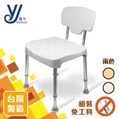 【晉宇】高強度鋁合金 有背洗澡椅 (台灣製 免工具組裝 兩種顏色) A-0235G/A