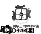 【EC數位】 田字 三向 閃光燈轉接座 燈架 傘架 閃光燈 支架雲台 三熱靴座 傘座 1/4孔