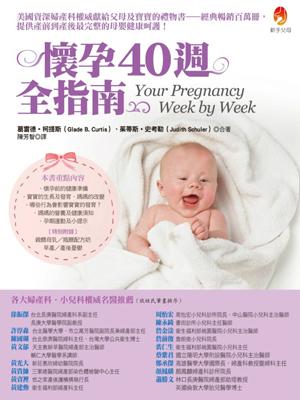 懷孕40週全指南【城邦讀書花園】