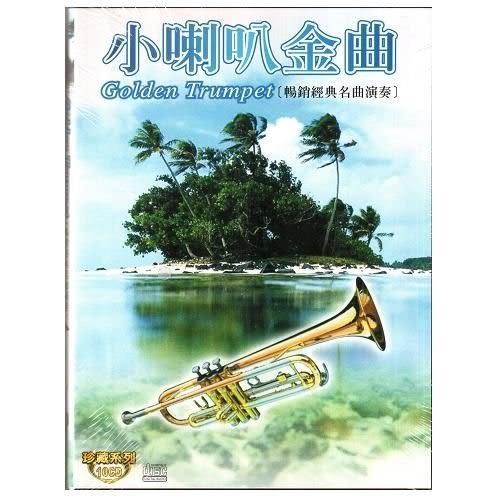 小喇叭金曲 珍藏系列CD 10片裝   (購潮8)
