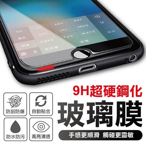 【AB831】 9H 鋼化膜 iphone7 iphone8 Plus iphone X XS XS MAX xr