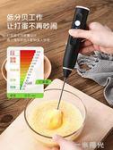 打蛋器電動家用迷你烘焙奶油打髮器日本電動打奶油機器自動打蛋器 一米陽光