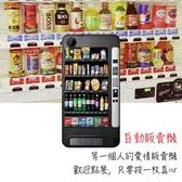 [Desire 825 軟殼] HTC Desire 10 lifestyle D10u D825 D825u 手機殼 保護套 外殼 自動販賣機