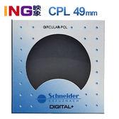Schneider 49mm  C-PL 多層鍍膜 薄框 偏光鏡 德國製造 公司貨