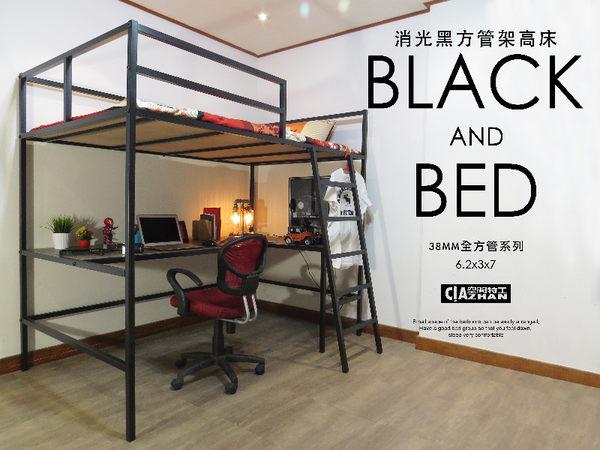 3尺單人架高床(38mm管粗)+辦公桌(EGGER木板18mm可選色) 床台 床架【空間特工】S4A718