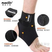 運動籃球護踝男保暖護腳踝扭傷防護女士跑步護具足球羽毛球護腳腕【1件免運】