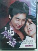 影音專賣店-S57-005-正版DVD-韓劇【姊姊 全70集14碟 國韓語】-此套有可能不可撥放 台灣發行的此套