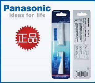 『Panasonic』☆國際音波震動電動牙刷 EW-DS13 專用刷頭 WEW-0958 /WEW0958 **免運費**