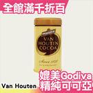 日本 片岡 VAN HOUTEN COCOA 可可粉 無糖 100g 沖泡 烘焙皆用 媲美Godiva 零食飲品【小福部屋】