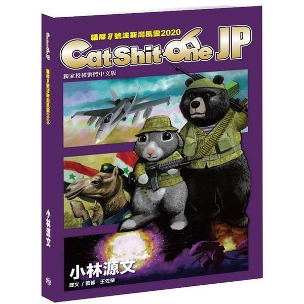 Cat Shit One JP貓屎1號波斯灣風雲2020(A4大開本)