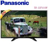 《送安裝》Panasonic國際 32吋TH-32F410W  HD液晶顯示器(附視訊盒)