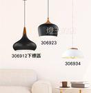 【燈王的店】北歐風 吊燈1燈 左圖下標區 ☆306912