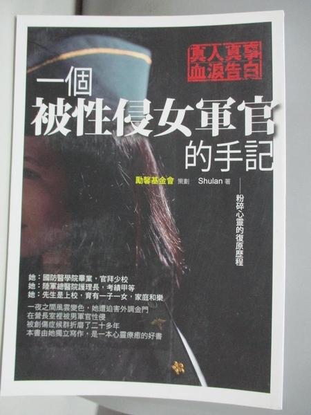 【書寶二手書T8/勵志_ASR】一個被性侵女軍官的手記:粉碎心靈的復原歷程_Shulan