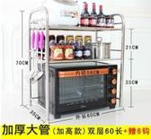 廚房置物架微波爐架子304不銹鋼收納用品【加高款雙層60長+6鉤】