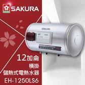 【有燈氏】櫻花 12加侖 橫掛 儲熱式 電熱水器 超倍容速熱式【EH-1250LS6】