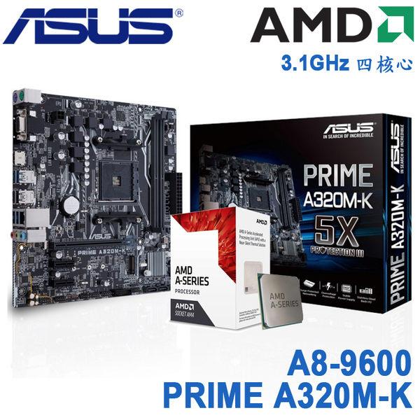 【免運費-組合包】AMD A8-9600 + 華碩 PRIME A320M-K 主機板 3.1GHz 四核心處理器